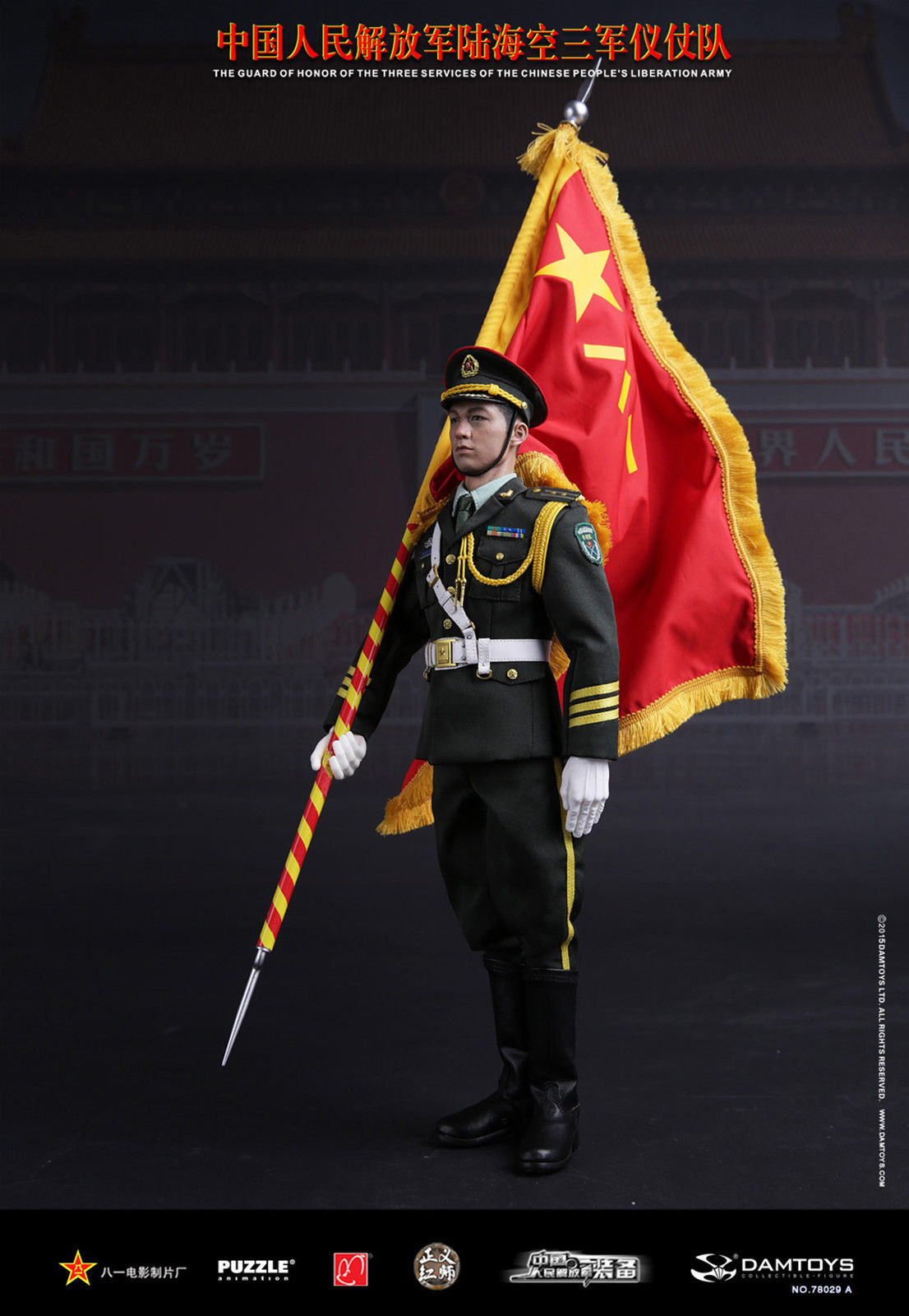 dam 78029a 16 chinese peoples liberation army honor